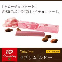 キットカット ショコラトリー サブリムルビー【KITKAT チョコレート   ネスレ チョコ ルビーチョコレート お菓子 スイーツ 小分け ルビー