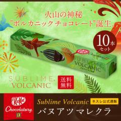 キットカット ショコラトリー サブリム ボルカニック バヌアツ 10本セット【ネスレ公式通販・送料無料】
