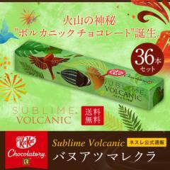 キットカット ショコラトリー サブリム ボルカニック バヌアツ 36本セット【ネスレ公式通販・送料無料】【KITKAT チョコレート | ネスレ