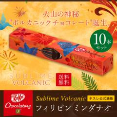 キットカット ショコラトリー サブリム ボルカニック フィリピン 10本セット【ネスレ公式通販・送料無料】