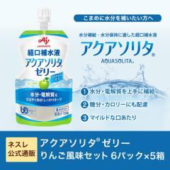 アクアソリタ ゼリー りんご風味 【NHS 味の素 水分補給 電解質 経口補水 水分 熱中 OS  】