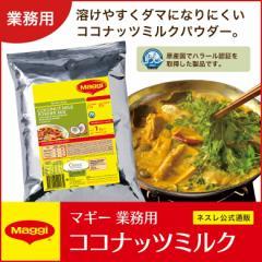 マギー ココナッツミルク 1kg【ネスレ公式通販】【業務用食品】