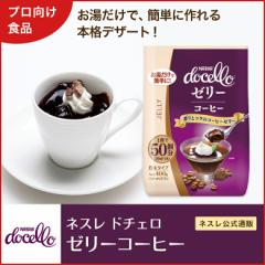 ドチェロ ゼリーコーヒー【ネスレ公式通販】【業務用食品】