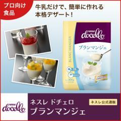 ドチェロ ブランマンジェ【ネスレ公式通販】【業務用食品】