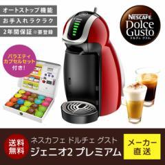 【1480円のカプセルセット付き! コーヒーメーカー】ネスカフェ ドルチェ グスト ジェニオ2 プレミアム ワインレッド