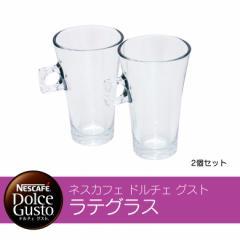 ネスカフェ ドルチェ グスト ラテグラス(2個)【ネスレ公式通販】
