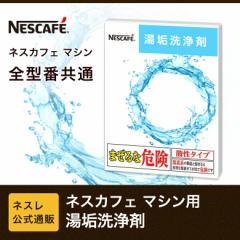 【ネスレ公式通販】ネスカフェ マシン用 湯垢洗浄剤