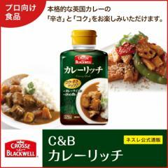 C&B カレーリッチ【ネスレ公式通販】【業務用食品】