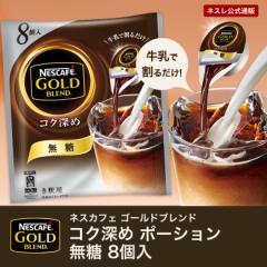 ネスカフェ ゴールドブレンド コク深め ポーション 無糖 8 個【ネスレ公式通販】