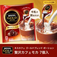 ネスカフェ ゴールドブレンド ポーション 贅沢カフェモカ 7個【ネスレ公式通販】