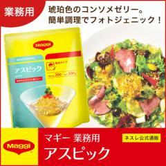 マギー アスピック 300g【ネスレ公式通販】【業務用食品】