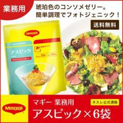 マギー アスピック 300g×6袋【ネスレ公式通販・送料無料】【業務用食品】