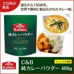 C&B 純カレーパウダー 400g【ネスレ公式通販】【業務用食品】