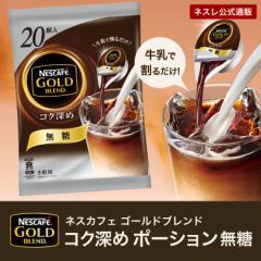 ネスカフェ ゴールドブレンド コク深め ポーション 無糖 20個【ネスレ公式通販】