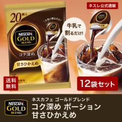 ネスカフェ ゴールドブレンド コク深め ポーション 甘さひかえめ 20個 ×12袋セット【ネスレ公式通販・送料無料】
