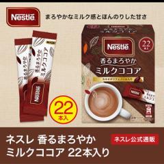 【メーカー直販】ネスレ 香るまろやか ミルクココア 22本