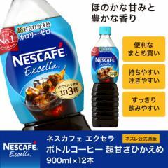 【20%OFFクーポン】ネスカフェ エクセラ ボトルコーヒー 無糖 超甘さひかえめ 900ml ×12本セット【ネスレ公式通販】【アイスコーヒー