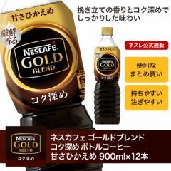 【20%OFFクーポン】ネスカフェ ゴールドブレンド ボトルコーヒー コク深め 甘さひかえめ 900ml ×12本セット【ネスレ公式通販】