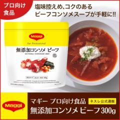 マギー 無添加コンソメ ビーフ 300g【ネスレ公式通販】【業務用食品】