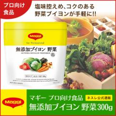 マギー 無添加ブイヨン 野菜 300g【ネスレ公式通販】【業務用食品】