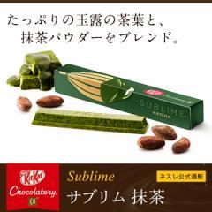 【ネスレ公式通販】キットカット ショコラトリー サブリム 抹茶【KITKAT チョコレート】