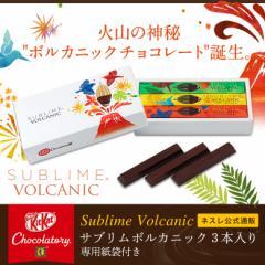 キットカット ショコラトリー サブリム ボルカニック 3本入り【KITKAT チョコレート】