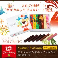 キットカット ショコラトリー サブリム ボルカニック 7本入り【KITKAT チョコレート】