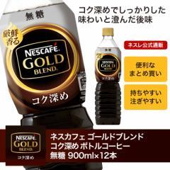 【20%OFFクーポン】ネスカフェ ゴールドブレンド ボトルコーヒー コク深め 無糖900ml ×12本セット【ネスレ公式通販】【アイスコーヒー