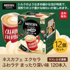 ネスカフェ エクセラ  ふわラテ まったり深い味 120本入×12箱セット【ネスレ公式通販・送料無料】