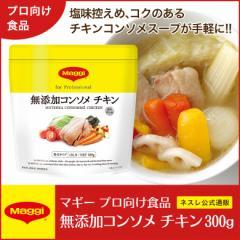 マギー 無添加コンソメ チキン 300g【ネスレ公式通販】【業務用食品】