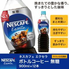 【20%OFFクーポン】ネスカフェ エクセラ ボトルコーヒー 無糖 900ml×12本入【ネスレ公式通販】【アイスコーヒー ペットボトル】