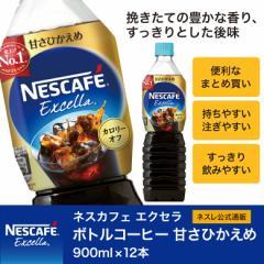 【20%OFFクーポン】ネスカフェ エクセラ ボトルコーヒー 甘さひかえめ 900ml×12本入【ネスレ公式通販】【アイスコーヒー ペットボトル