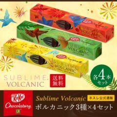 【ネスレ公式通販・送料無料】キットカット ショコラトリー サブリム ボルカニック3種×4セット