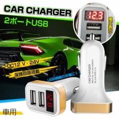 車用 シガーソケット usb 2ポート 電圧 カーチャージャー 増設 2.1A 12v 24v 充電器 タブレット pc スマホ 搭載 車載用 カー用品 ee203
