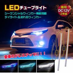 【1500円 ぽっきり 送料無料】LED チューブ ライト 車 シーケンシャル シリコン 2個セット 流れる ウインカー デイライト 切替 45cm 12V