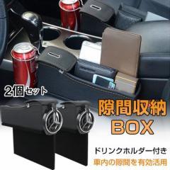コンソール ボックス 2個セット 車 隙間 収納 BOX 汎用 サイド シート ポケット 落下防止 小物入れ ドリンクホルダー コイン 小銭入れ カ