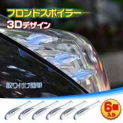 【BIGSALE開催中 12日 9:59まで! 】フロントスポイラー プロテクター 透明 クリア カー 車 傷防止 6個セット 3Dデザイン 立体 カー用品