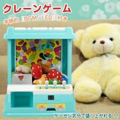 クレーンゲーム おもちゃ 本体 家庭用 自宅 ゲームセンター 卓上 玩具 BGM&LED付き ホビー キャッチャー ギフト pa007