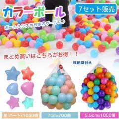 カラーボール 5.5cm 150個 7cm 100個 セット ボールプール ボールテント プール 水遊び 玩具 おもちゃ カラフル クリスマス pa084