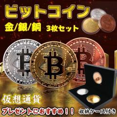 ビットコイン 3枚セット 金 銀 銅 金運 ゴルフマーカー bitcoin レプリカ 仮想通貨 収納ケース 雑貨 出し物 pa086