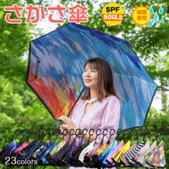 日傘  逆さ傘 濡れない 折れない 晴雨兼用 UPF50以上 おしゃれ 内側きれい 紫外線予防 zk095