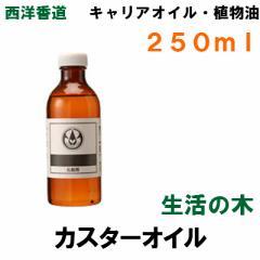 【生活の木】カスターオイル・ヒマシ油 250ml 低温圧搾法 / 精製