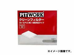 PIT WORK クリーンフィルター スカイライン(V37) (花粉・におい・アレルゲン対応) AY685-NS001-01