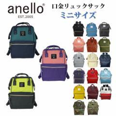 アネロバッグ anello  リュックサック 口金バックパック ミニサイズ ハンドル付きマザーズバッグ ブランドバッグ 正規品