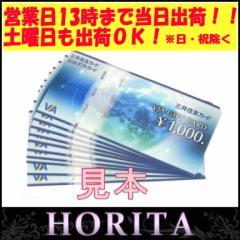 【営業日13時までの注文で当日配送可能】【ポイント消化に!】三井住友カード VJAギフトカード 1,000円×10枚 1万円分(35193)