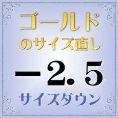 ゴールド指輪 サイズ直し代金−2.5【基本料金¥1,620-】(ring-g25d) ※当店で指輪をご購入の際にご利用ください。※