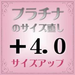 プラチナ指輪 サイズ直し代金+4.0【基本料金¥1,620+¥2,160】(ring-p40u) ※当店で指輪をご購入の際にご利用ください。※