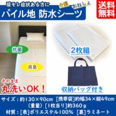 【送料無料+Pt2倍!】パイル地防水シーツ 2枚組 90×130!小さく畳めて旅行に便利なバッグ付き!抗菌消臭裏面しっかり防水!