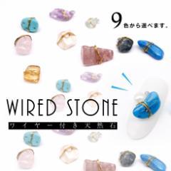 ナチュラルストーン & ワイヤー 【メール便対応】ワイヤー付き天然石 全9色