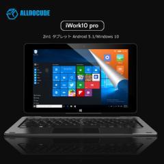 ALLDOCUBE iWork10 Pro 2-in-1 デュアルOS タブレットPC キーボード付 10.1インチ Windows10 & Android5.1